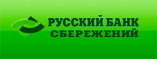 Русский Банк Сбережений