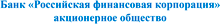Российская Финансовая Корпорация