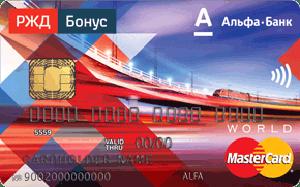 Карта РЖД MasterCard World от Альфа-Банка