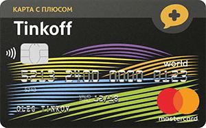 Карта Связной-Клуб MasterCard World от Тинькофф Банка