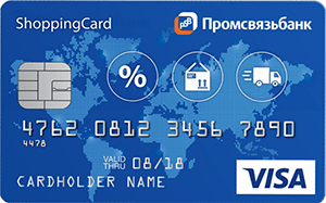 Карта ShoppingCard от Промсвязьбанка