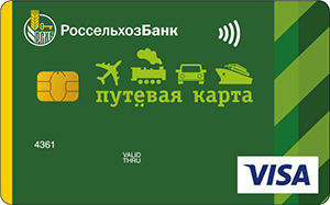 Путевая картой Visa Classic от Россельхозбанка