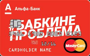 Карта Next MasterCard Standard от Альфа-Банка