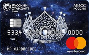 Карта Мисс Россия от банка Русский Стандарт