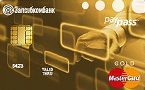 Потребительская карта Mastercard Gold от Запсибкомбанка