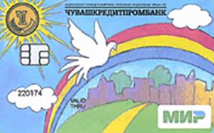 Карта МИР Дебетовая от Чувашкредитпромбанка