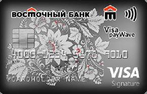 Карта Visa Signature от Восточного банка