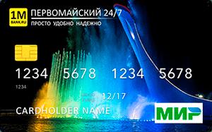 Карта МИР от банка Первомайский