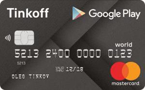 Карта Google Play MasterCard World от Тинькофф Банка