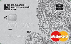 Карта Финансовая независимость MasterCard Platinum от Московского Индустриального Банка