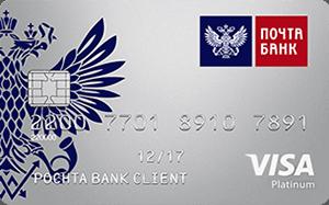 Карта для покупок Visa Platinum от Почта Банка