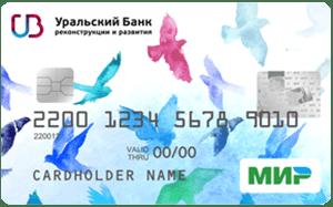 Доходная карта пенсионера от Уральского Банка реконструкции и развития