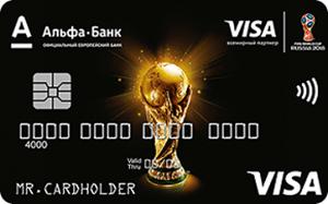 Карта Чемпионата мира по футболу FIFA 2018™ Visa Classic от Альфа-Банка