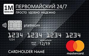 Дебетовая карта от банка Первомайский