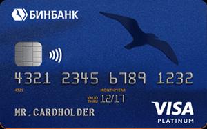 Карта Комфорт Visa Platinum от Бинбанка