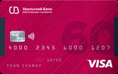 Карта Наличная от УБРиР банка