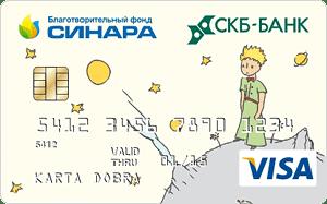 Карта добра Visa Unembossed от СКБ-Банка