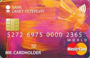Яркая кредитная карта от банка Санкт-Петербург