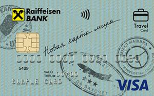 Карта Travel Visa Classic от Райффайзенбанка