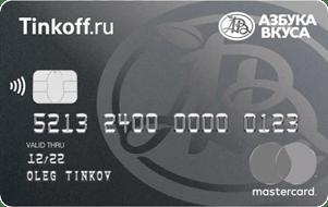 Карта MasterCard Black Edition от Тинькофф Банка