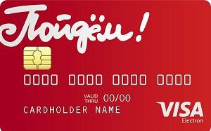 Visa Electron от банка «Пойдем!»