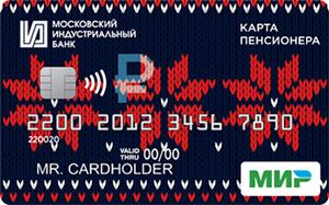Карта пенсионера от Московского Индустриального Банка