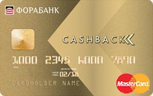 Кредитная карта MasterCard от Фора-Банка