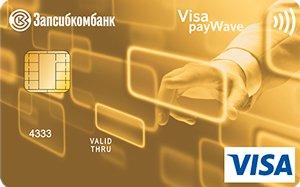 Потребительская карта Visa Gold от Запсибкомбанка