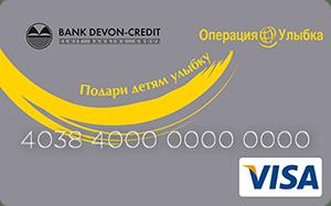 Карта Visa Classic «Подари детям улыбку» от Девон-Кредит