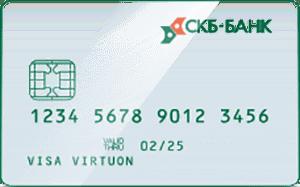Виртуальная карта от СКБ-Банка