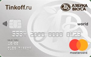 Карта MasterCard World от Тинькофф Банка