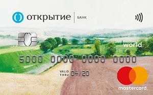 Автокарта MasterCard World (пакет Базовый) от Банка Открытие