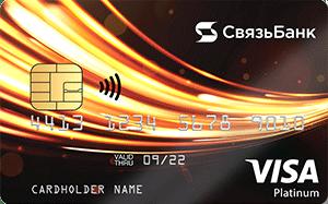 Кредитная карта с повышенным CashBack от Связь-Банка