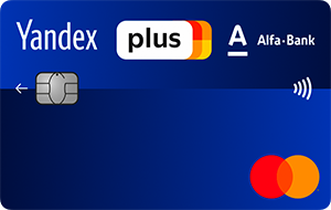 Карта Яндекс.Плюс Mastercard World от Альфа-банка