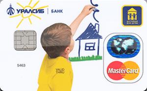 Карта Достойный дом детям MasterCard Standard от банка Уралсиб