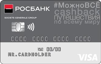 Кредитная карта Visa #МожноВСЁ от Росбанка