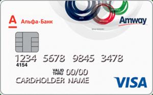 Карта Amway Visa Classic от Альфа-Банка
