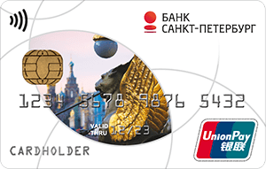 Карта UnionPay Classic от банка Санкт-Петербург