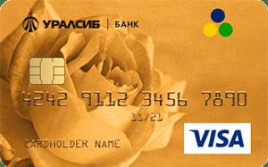 Visa Gold от Уралсиба