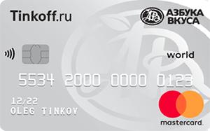 Карта Азбука Вкуса MasterCard World от Тинькофф Банка