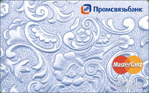 Виртуальная карта MasterCard Virtual от Промсвязьбанка