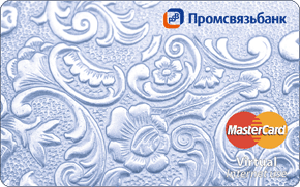 Виртуальная карта от Промсвязьбанка