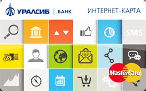 Интернет-карта от банка Уралсиб