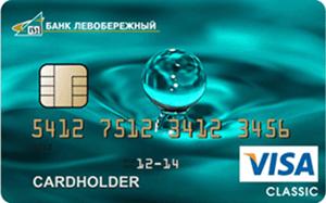 Карта Практичная Visa Classic от банка Левобережный