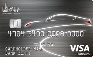 «Автокарта» Visa Platinum от Зенита