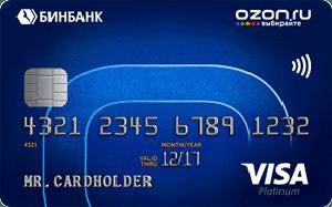 Карта Ozon Visa Platinum от Бинбанка